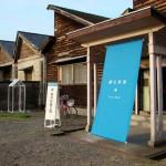 6_Minha LEE_factory entrance_Kiryu Saien_2007