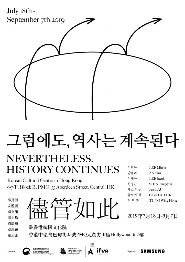 홍콩교류전포스터_국문