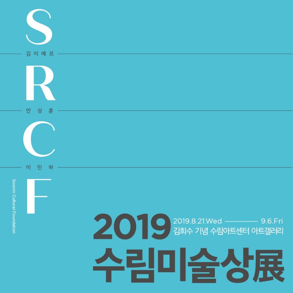 2019 수림미술상展_웹포스터(정방향)