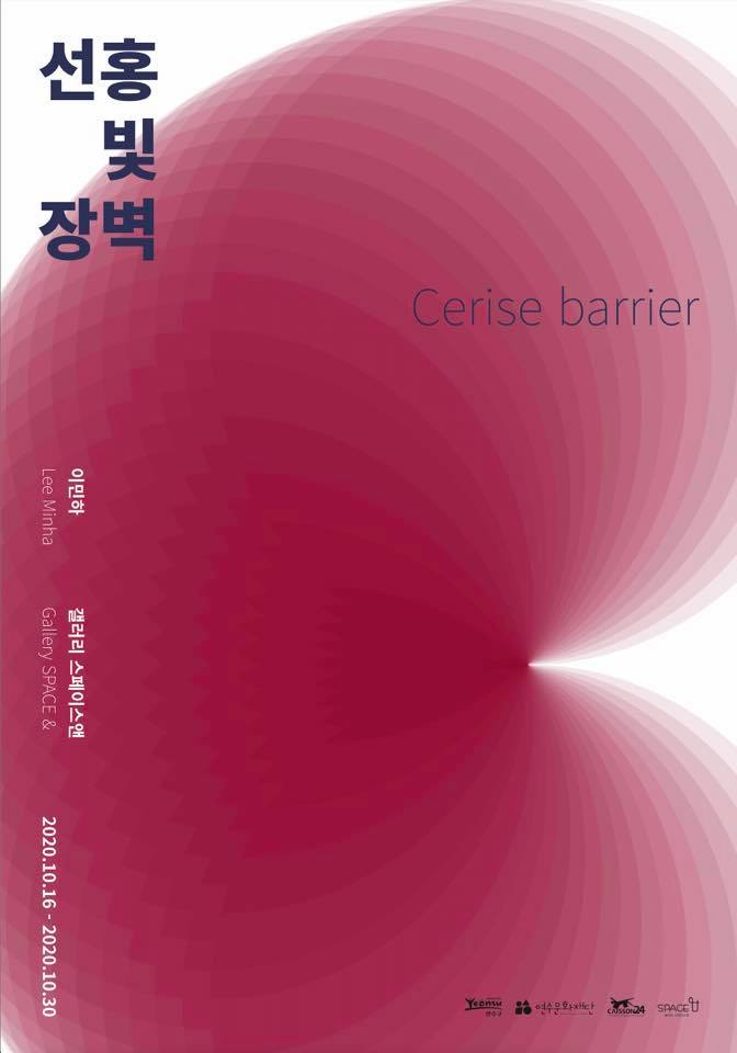 Cerise barrier_2020